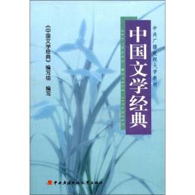 中央广播电视大学教材:中国文学经典