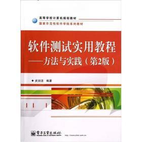 软件测试实用教程方法与实践第二2版武剑洁xyaf电子工业出版社978
