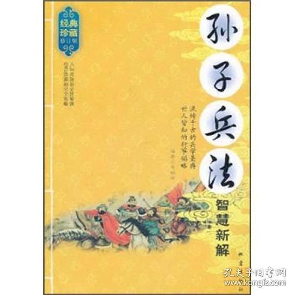 孫子兵法智慧新解(經典珍藏·修訂版)