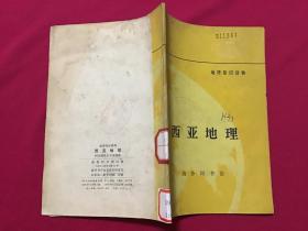 西亚地理  馆藏