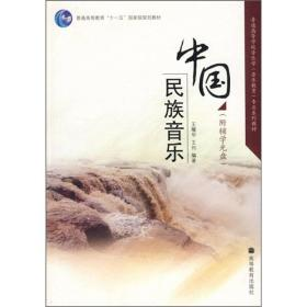 中国民族音乐 王耀华 王州 9787040263893 高等教育出版社