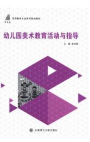 正版幼儿园美术教育活动与指导李学翠大连理工大学出版社9787561195178