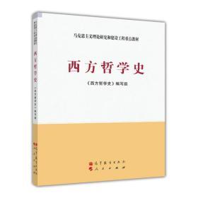 马工程教材:西方哲学史 编写组马工程教材 高等教育出版社9787040337402s