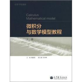 高等学校教材:微积分与数学模型教程(上册)