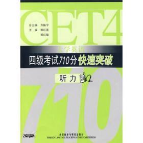 GET4 大学英语四级考试710分快速突破听力