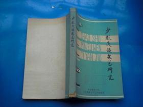 少数民族文艺研究 1982.1