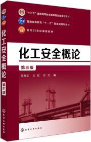 化工安全概论(第三版)