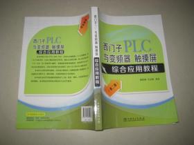 西门子PLC与变频器、触摸屏综合应用教程(第二版)   DA  5145