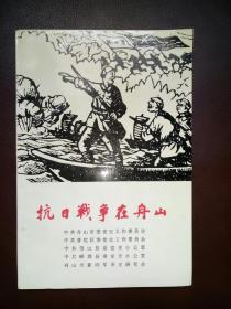 抗日战争在舟山.