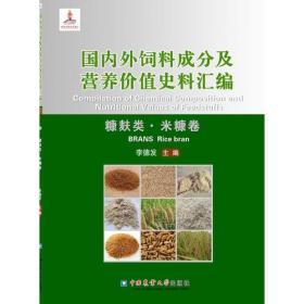 国内外饲料成分及营养价值史料汇编(糠麸类.米糠卷)