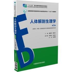 (教材)人体解剖生理学.第3版
