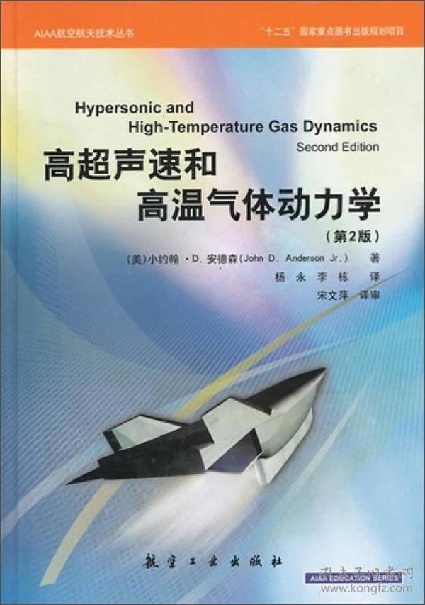 高超声速和高温气体动力学(第2版)