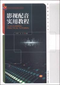 影视配音实用教程 王明军 阎亮 中国传媒大学 9787565709623