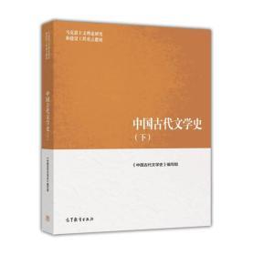 中国古代文学史(下)