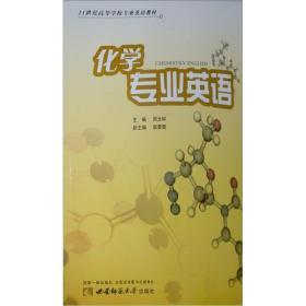 21世纪高等学校专业英语教材:化学专业英语