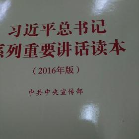 习近平总书记系列重要讲话读本:2016年版