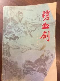 碧血剑·上册·插图本