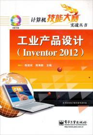工业产品设计(Inventor 2012)(含DVD光盘1张):计算机技能大赛实战丛书