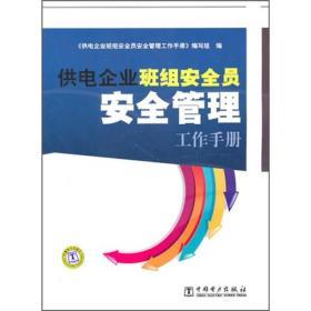 供电企业班组安全员安全管理工作手册