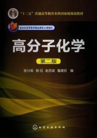 """""""十二五""""普通高等教育本科國家級規劃教材:高分子化學(第2版)"""