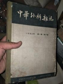中华外科杂志(1953年第1-6号)合订本