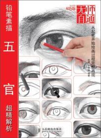 无师自通(7):铅笔素描五官超精解析(双色版)