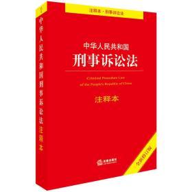 中华人民共和国刑事诉讼法注释本 法律出版社法规中心 9787519716