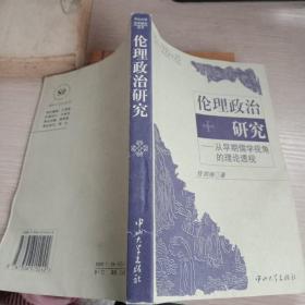 伦理政治研究:从早期儒学视角的理论透视