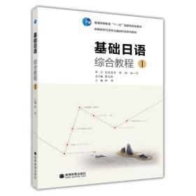 基础日语综合教程:基础日语综合教程1
