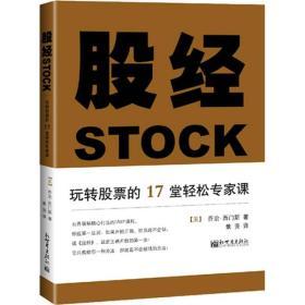 股经:玩转股票的17堂轻松专家课