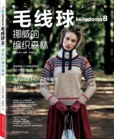 毛线球8:挪威的编织森林