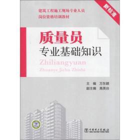 建筑工程施工现场专业人员岗位资格培训教材:质量员专业基础知识(新标准)