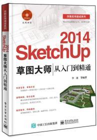 技能应用速成系列:2014 SketchUp 草图大师从入门到精通
