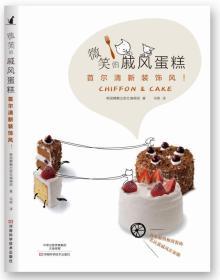 微笑的戚风蛋糕:首尔清新装饰风!