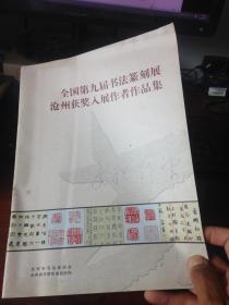 全国第九届书法篆刻沧州获奖入展作品集