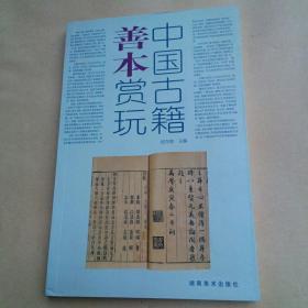 中国古籍善本赏玩