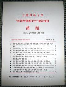 """上海财经大学""""经济学创新平台""""建设项目(2007年 第1-4期  共4册)"""