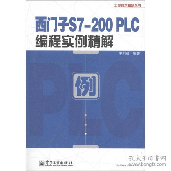 西门子S7-200 PLC编程实例精解