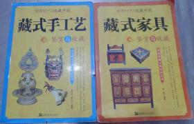 藏式手工艺   藏式家具 鉴赏与收藏  2本