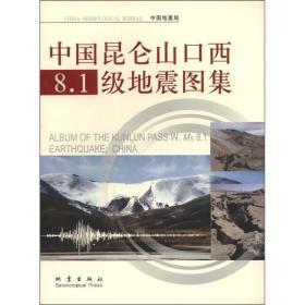中国昆仑山口西8.1级地震图集