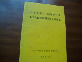 中华人民共和国会计法、中华人民共和国注册会计师法