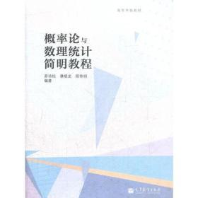 概率论与数理统计简明教程(高等学校教材)