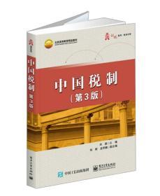 中国税制(第3版)