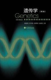 遗传学第三3版刘祖洞高等教育出版社9787040351590