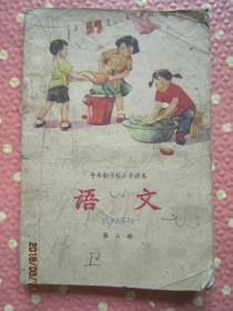 十年制学校小学课本  语文 第三册