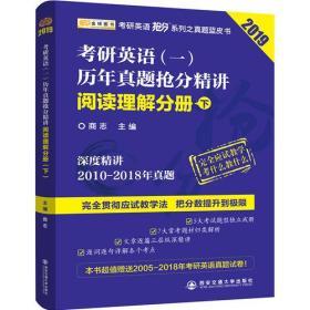 2019考研英语(一)阅读理解 下
