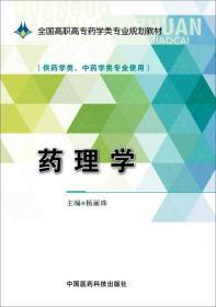 药理学/全国高职高专药学类专业规划教材