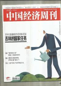 中国经济周刊(第40期)