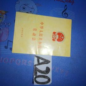 中华人民共和国劳动法~~~~~满25包邮!
