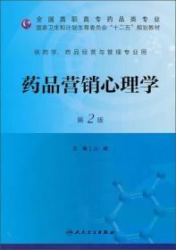 """药品营销心理学(第2版)/国家卫生和计划生育委员会""""十二五""""规划教材"""